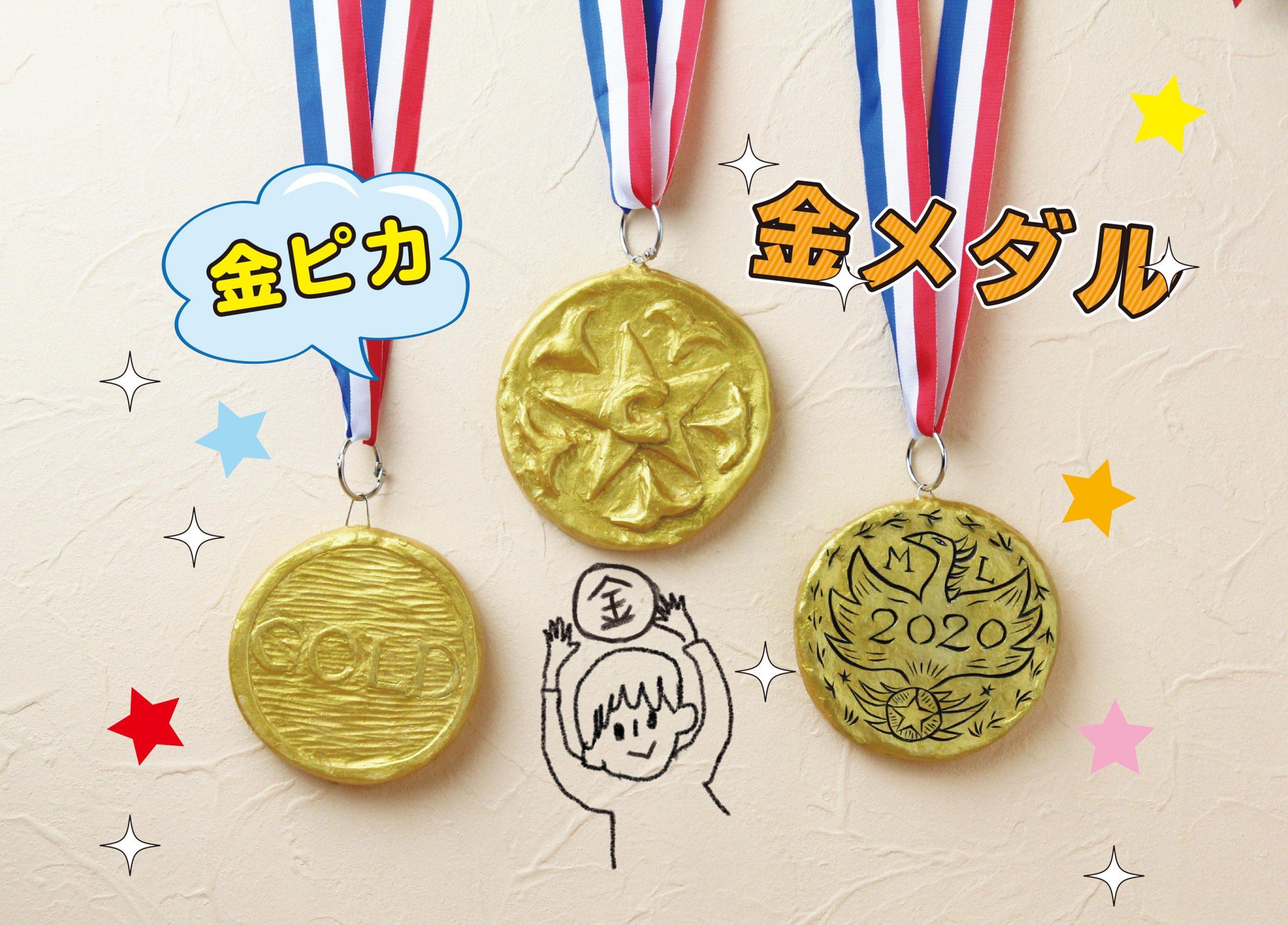 ねんどでつくるピカピカ金メダルのメイン画像