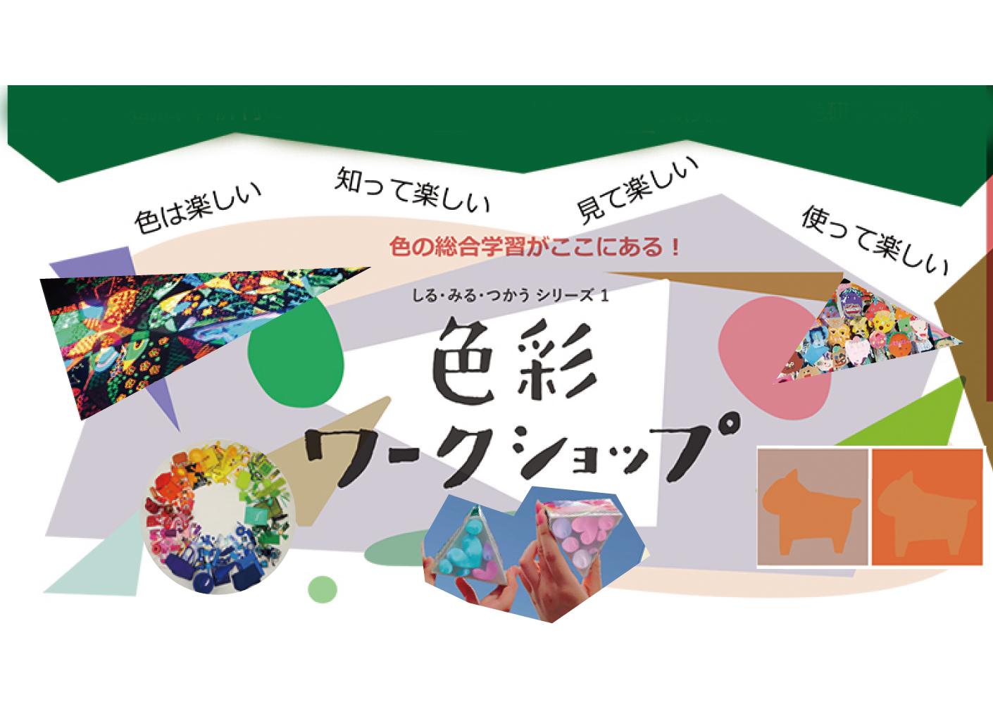 「色彩ワークショップ」教材を使って色を学ぼう!のメイン画像