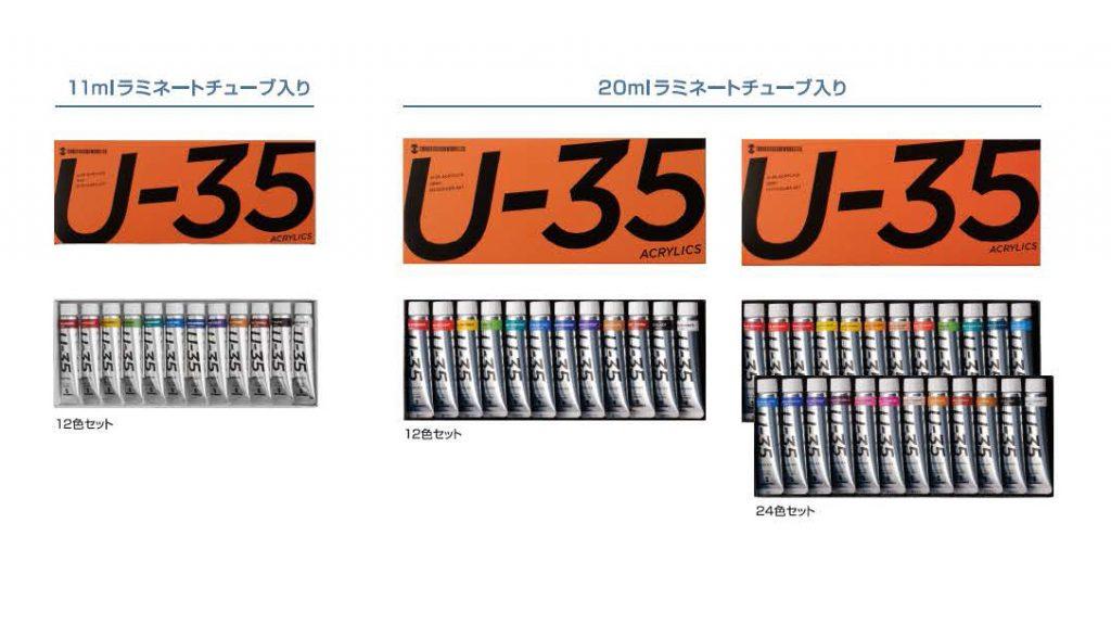 水彩調や油絵調にも描けるアクリル絵具『U-35』説明画像