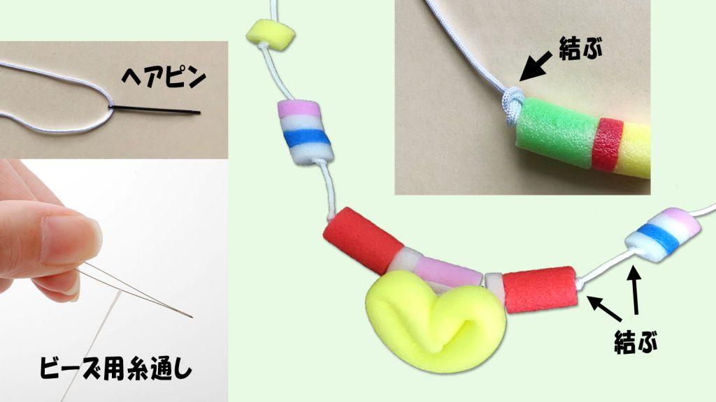 カラーチューブで自由に創造しよう説明画像