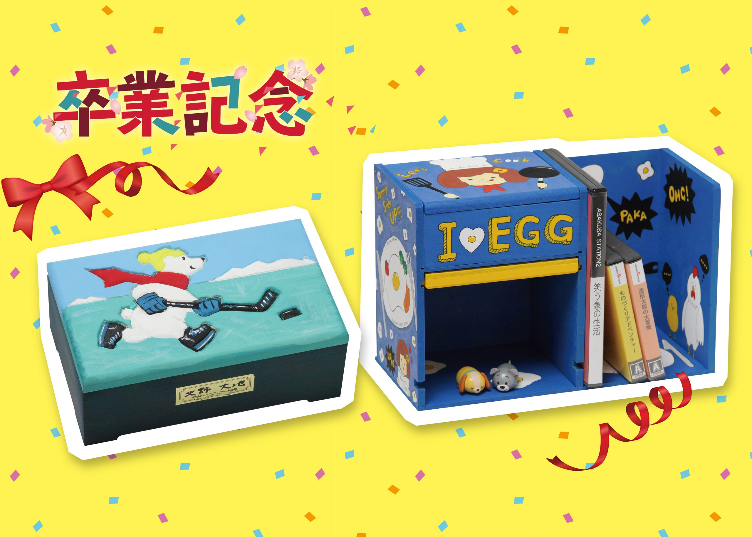 ★卒業記念★オルゴール箱・ラックをつくろう!のメイン画像