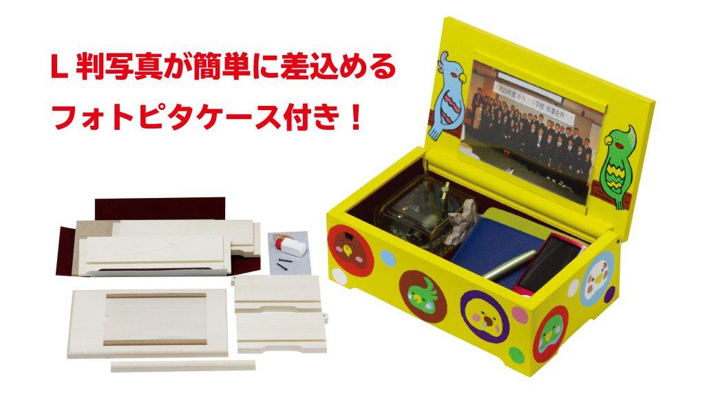 ★卒業記念★オルゴール箱・ラックをつくろう!説明画像