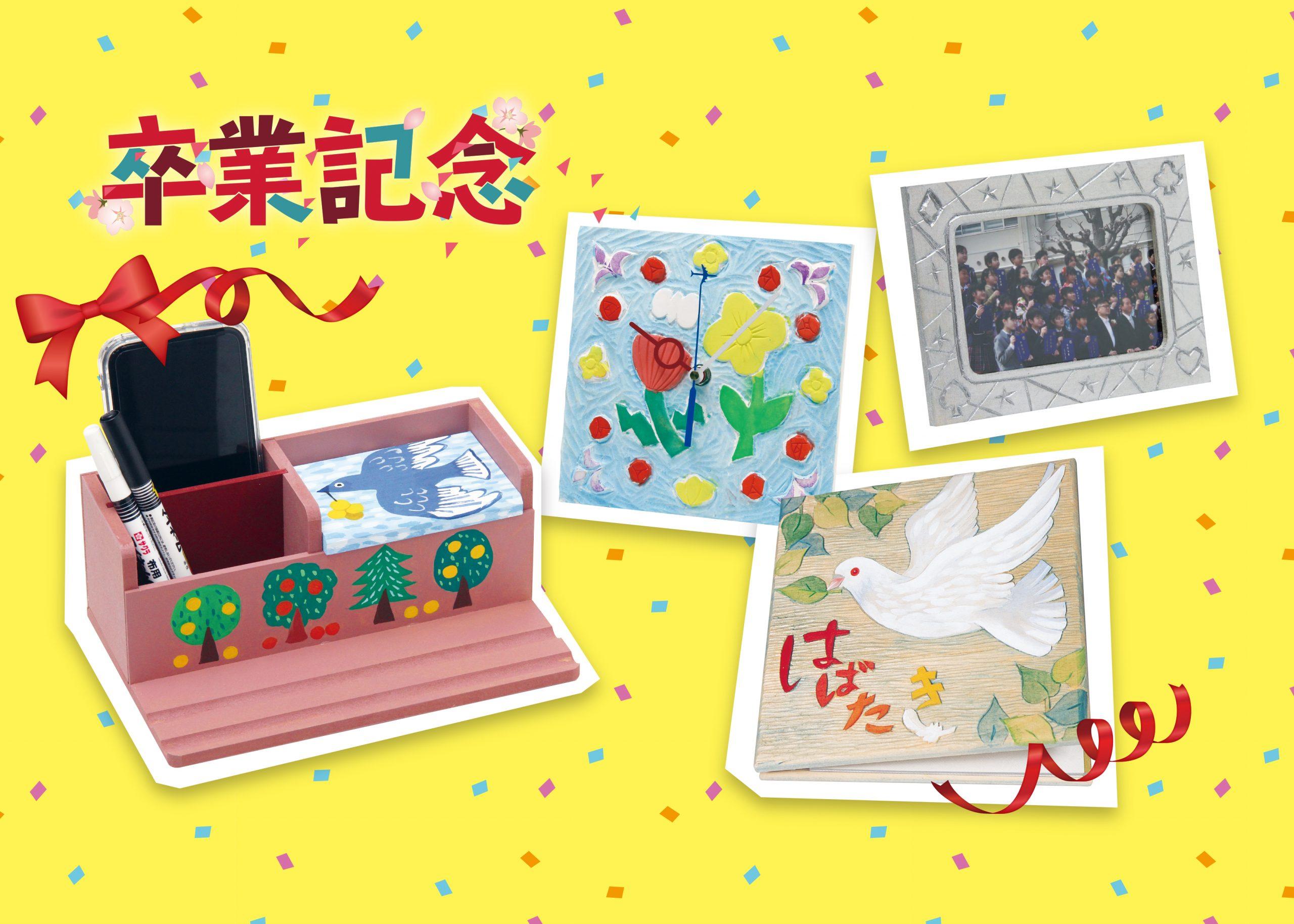 ★卒業記念★ 新商品・おすすめ商品のメイン画像